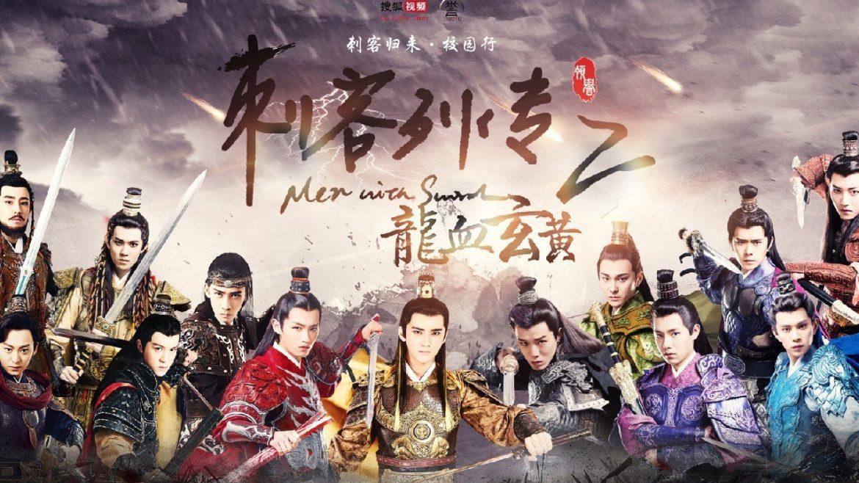 Men With Swords