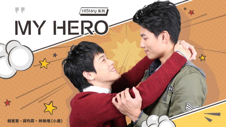 HIStory 1: My Hero