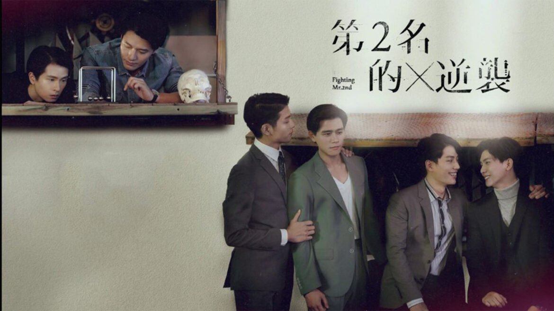 We Best Love 2: Fighting Mr. 2nd