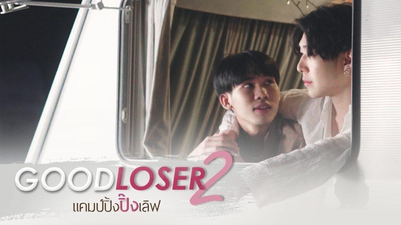 Good Loser Season 2